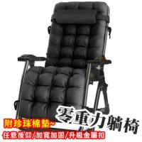 【H&C 零重力躺椅】附枕頭、珍珠棉墊/加粗雙方管/金屬卡扣(摺疊椅/躺椅/折疊床/戶外椅/休閒椅)