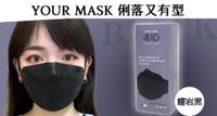 艾爾絲醫用4D口罩(未滅菌)