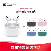 免運費Apple Airpods Pro 3代iPhone耳機 無線主動降噪藍牙運動耳機 iPad耳機 搭配品質保護殼-