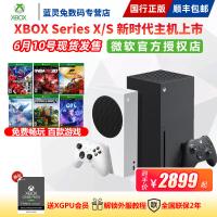 【國行現貨順豐包郵】微軟Xbox Series S/X主機xboxseriesx/s 4K家用遊戲機