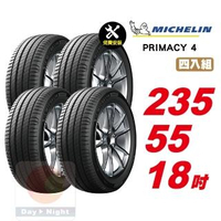 【Michelin 米其林】PRIMACY 4 安靜舒適輪胎 235/55-18-4入組