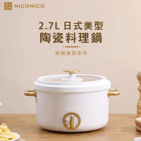 【NICONICO】奶油鍋系列 2.7L日式美型陶瓷料理鍋(NI-GP932)