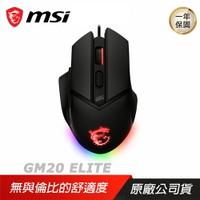 MSI 微星 GM20 ELITE RGB 電競滑鼠/ RGB/可調式配重系統/5段DPI/歐姆龍(OMRON)開關