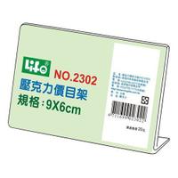 義大文具-LIFE 壓克力L型壓克力價目架(9*6 cm)NO.2302壓克力展示架 壓克力板