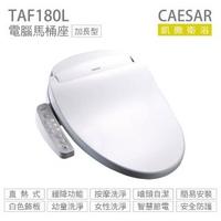 【CAESAR 凱撒衛浴】瞬熱式電腦馬桶座 TAF180L easelet 逸潔電腦馬桶座 不含安裝(免治馬桶座)