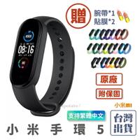 小米手環5 保固一年 台灣出貨 官方正品 保護套+腕帶 小米手錶 智慧手錶 智慧手環 運動手環【手環5/6共用】