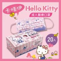 【Hello kitty】卡通明星成人醫療口罩20入盒裝(超淨新/台灣製/雙鋼印/三麗鷗/平面)