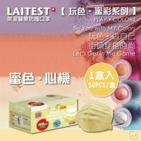 萊潔 LAITEST 醫療防護口罩(成人) 蜜粉黃-50入盒裝