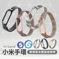 【EGO 3C】小米手環6/5 雙彈簧米蘭 磁吸金屬錶帶(小米手環6/5皆適用)