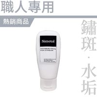 【Nanotol】居家奈米清潔霜(鏽斑、水垢、污垢、衛浴)