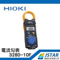 HIOKI 電流勾表 3280-10F 數位型交流鉤表 【捷星科技】 鉤表/鉤錶/電錶/電表