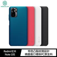 NILLKIN Redmi 紅米 Note 10S/Note 10 4G 超級護盾保護殼 手機殼