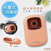 【勳風】USB充插兩用攜帶式行動電風扇DC扇霧化扇清涼隨身(BHF-T0045)
