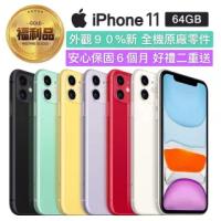 【Apple 蘋果】福利品 iPhone 11 64G 6.1吋 智慧型手機(全機原廠零件+好禮二重送)