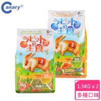 【Canary】Canary 領先兔多元蔬果/牧草主食-3KG(兔飼料 迷你兔 幼兔 室內兔 天竺鼠)