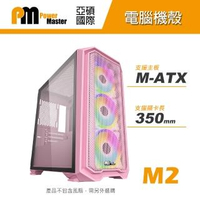 【Power Master 亞碩】M2 迷你電腦機殼 - 花瓣粉(電腦機箱 主機殼)