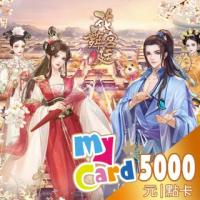 【MyCard】花舞宮廷 5000點點數卡