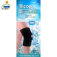 【Fe Li 飛力醫療】涼感透氣護膝
