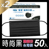 【普惠醫工】成人防疫醫用口罩-時尚黑 (50片/盒)共2盒