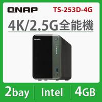 【QNAP 威聯通】TS-253D-4G 2Bay NAS 網路儲存伺服器