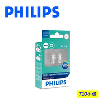【Philips 飛利浦】LED VISION晶亮系列T10小燈