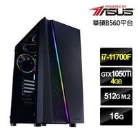 【華碩平台】i7八核{黑熊神衛}GTX1050Ti獨顯電玩機(i7-11700F/16G/512G_SSD/GTX1050Ti-4G)