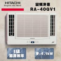 【HITACHI 日立】5-7坪變頻冷專窗型冷氣(RA-40QV1)