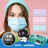 【易廷】酷樂樂醫療/醫用口罩-成人平面鋼印 30入/盒-6盒組 (藍色/粉色/紫色-各2盒) MD雙鋼印 國家隊【卜公家族】