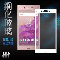 【HH】鋼化玻璃保護貼系列 Sony Xperia XZs - 5.2吋 - 3D曲面滿版白(GPN-SNXZS-3DW)