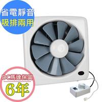 【勳風】14吋節能變頻DC兩用換氣/吸排扇/活動式百葉窗(HF-7114)