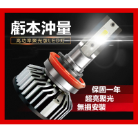 【最性價比 9000LM 】汽車 機車 LED大燈 H4 H7 H11 H1 9005 9006 HB3 HB4 霧燈