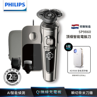 Philips飛利浦 頂級智能尊榮8D乾濕兩用三刀頭電鬍刀/刮鬍刀 SP9860 送清淨機AC4558