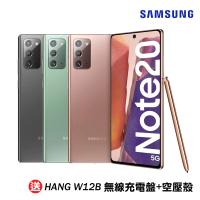 【SAMSUNG 三星】Galaxy Note20 5G(8G/256G)