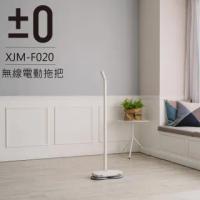 【正負零±0】無線電動拖把XJM-F020(極簡白)