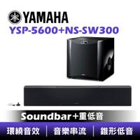 YAMAHA 台灣山葉 YSP-5600 + NS-SW300   Soundbar 鋼烤組合【有現貨】