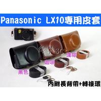 Panasonic DMC-LX10 二件式相機皮套 附背帶 LX10 皮套 相機包 保護套 相機套 LX9 保護貼