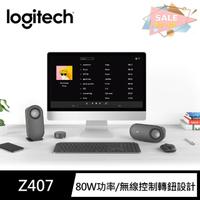 【Logitech 羅技】Z407藍芽音箱(含超低音喇叭)