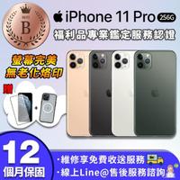 【Apple 蘋果】福利品 iPhone 11 pro 256G 5.8吋 外觀近全新 智慧型手機(贈人為碎屏免費更換券)