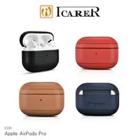 ICARER Apple AirPods Pro 納帕紋真皮保護套