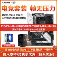 AMD銳龍R5 3500X 3600 R7 3700X散片搭華碩B450 B550主機板CPU套裝