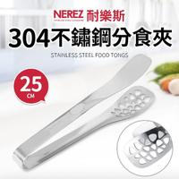 【Nerez 耐樂斯】耐樂斯304不鏽鋼分食夾25cm(分菜公夾)