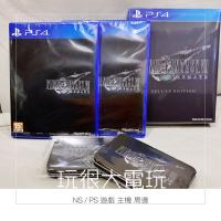 全新現貨含特典 PS4 太空戰士7 🌈 Final Fantasy VII FF7 重製版 鐵盒豪華版 典藏版 中文版
