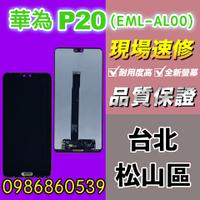 華為螢幕 華為P20螢幕 EML-AL00螢幕總成 液晶 觸控螢幕 螢幕破 不顯示 花屏 維修更換HUAWEI