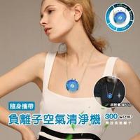 【酷奇 QHL】新負離子水晶炫彩個人空氣清淨機(電子口罩 防疫加倍)