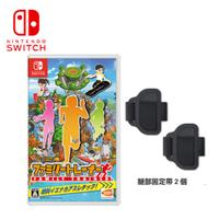 Nintendo Switch 家庭訓練機 中文版 親子遊戲多人娛樂 腿部固定帶同捆