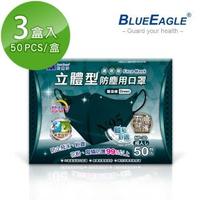 【藍鷹牌】台灣製 成人立體型防塵口罩 五層式 50片*3盒(碧湖綠)