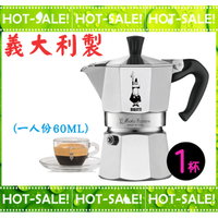 《全新品現貨特價中》Bialetti MOKA 比亞樂堤 經典摩卡壺1杯份 60ml / 2oz 咖啡壺 (義大利製)