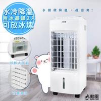 【勳風】冰晶水冷扇涼風扇移動式水冷氣-水冷+冰晶(AHF-K0068黑/AHF-K0098白)
