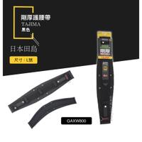 [進化吧工具屋]日本TAJIMA 田島 L號 剛厚護腰帶 GAXW800