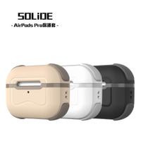 Solide Pocket 啵可 AirPods Pro抑菌防摔殼 鷹屋台灣公司貨 防撞耳機套 高達99.9 現折100